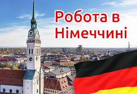 Работа в Німеччині