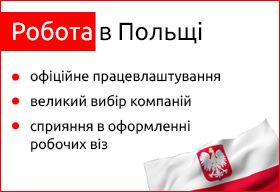 Работа в Польші