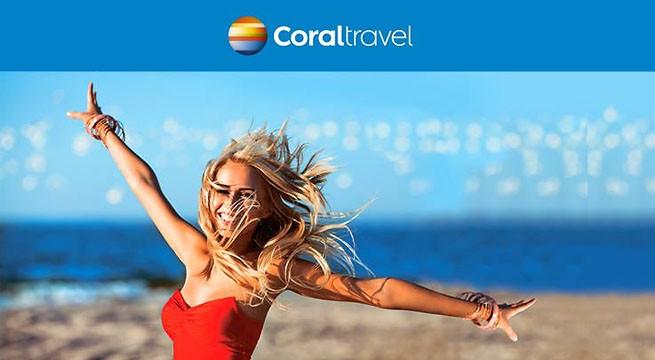 Горящие туры Coral Travel в Черкассах