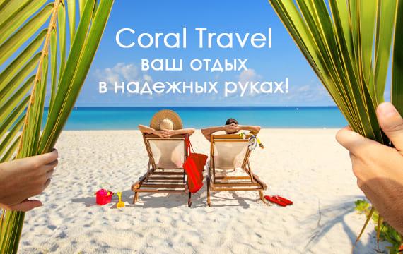 Туры Coral Travel в Черкассах