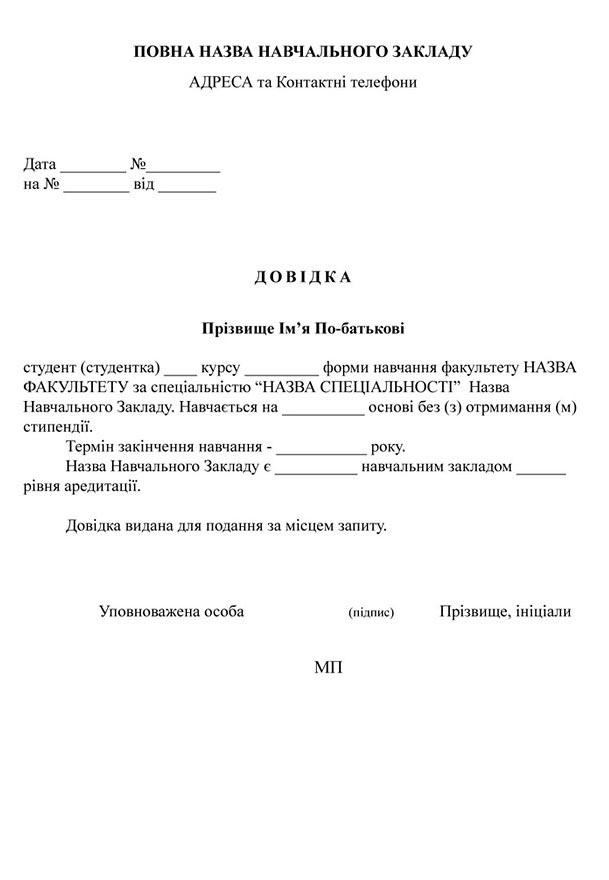 dovidka_navchannja