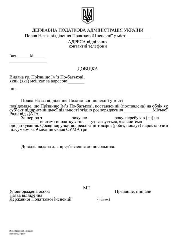 dovidka_z_DPI