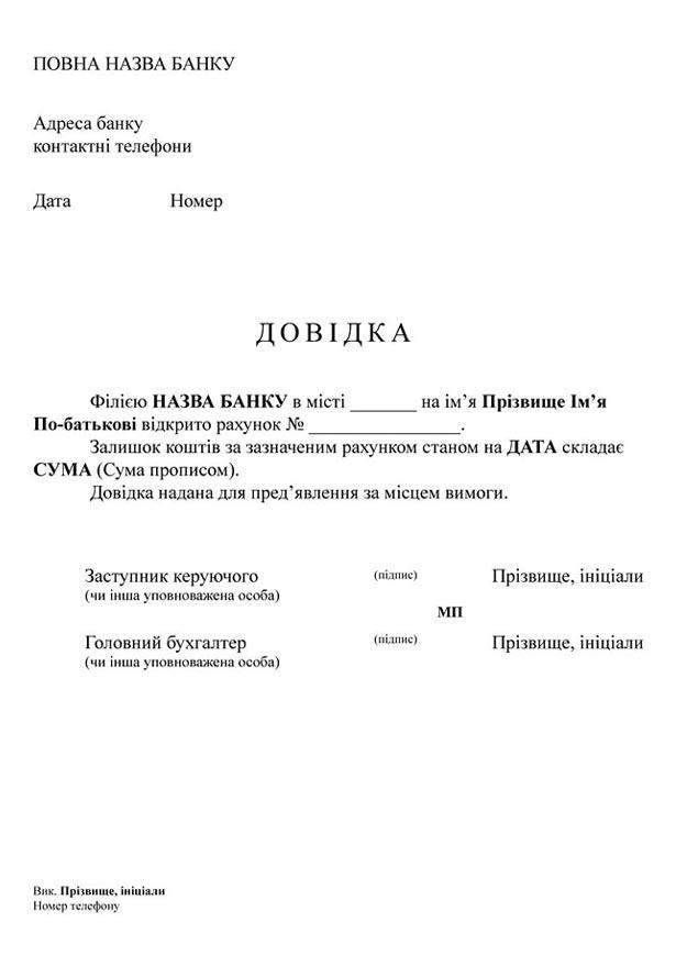 dovidka_z_banku