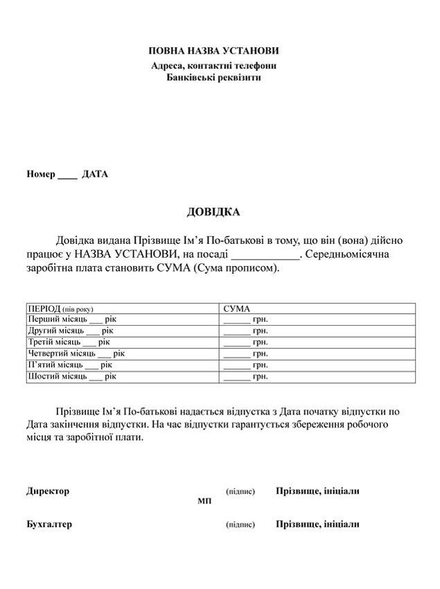 spravka_s_mesta_raboty