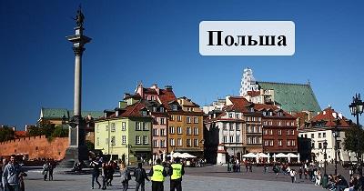Поездка в Польшу: пассажирские перевозки